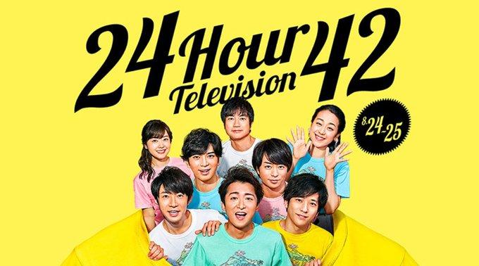 24時間テレビ 募金場所は東京だとどこになる?芸能人は必ずいる!?