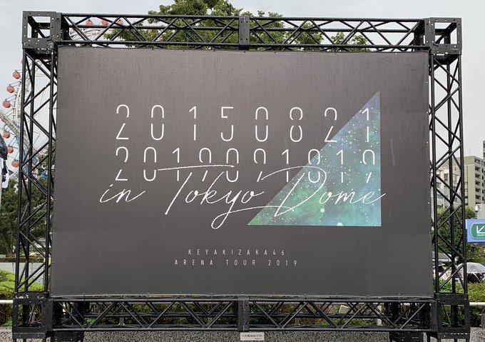 欅坂46 東京ドーム一般チケット販売はいつから?ファンクラブ限定?