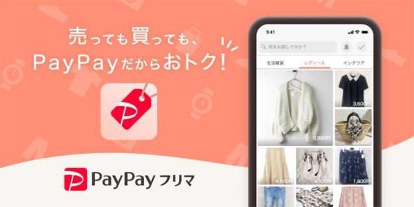 paypayフリマはメルカリに勝てる?手数料が高いけどメリットあるの?