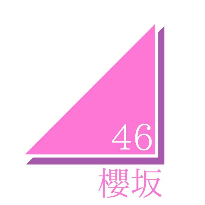 欅坂46は改名をなぜするの?そのままの名前では決定的な駄目な理由が