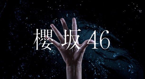 櫻坂46選抜落ちしたメンバーは誰?あの人気メンバーがまかさの落選