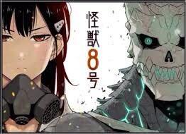 怪獣8号がおすすめされる理由は?主人公の年齢と生き様が魅力的すぎ