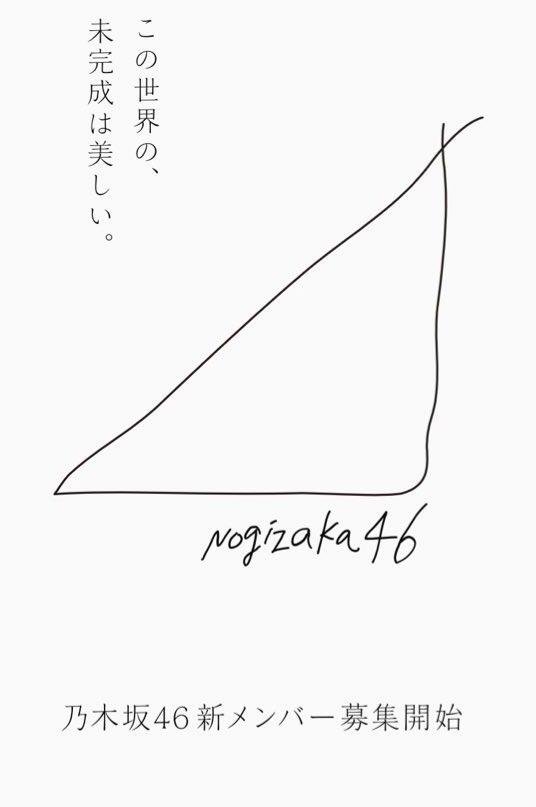 乃木坂46 1期生の卒業が確定か!5期生オーディションで世代交代確実