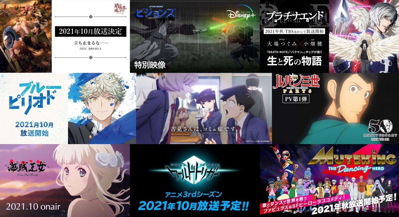 秋アニメ2021年のおすすめは?期待値が最も高いのはあのジャンプ作品